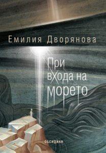Емилия-Дворянова-Входа